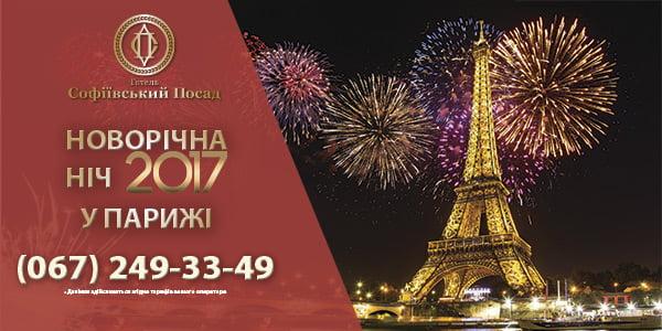 Новый год 2017 в ресторане «Софиевский Посад»