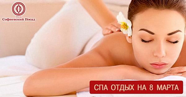 Спа відпочинок на 8 березня в готелі «Софіївський Посад»!