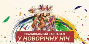 Новый год 2018 в ресторане «Софиевский Посад»