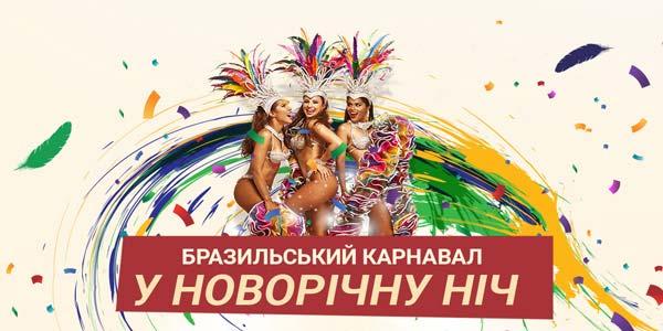 Новий рік 2019 у ресторані «Софіївський Посад»!