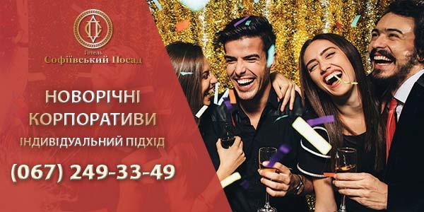 Новогодний корпоратив 2019 в гостинично-ресторанном комплексе «Софиевский Посад»!