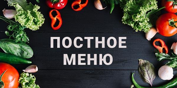 Постное меню в ресторане «Софиевский Посад»!