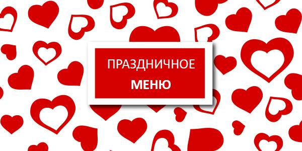 Праздничное меню на День святого Валентина!