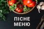Пісне меню в готельно-ресторанному комплексі «Софіївський Посад»!