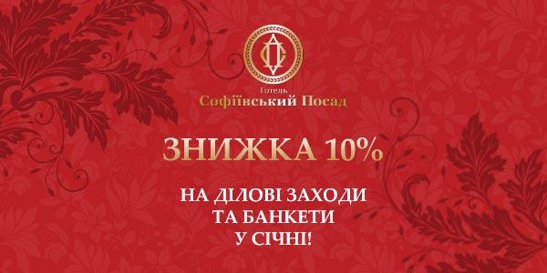 СКИДКА 10% НА ДЕЛОВЫЕ МЕРОПРИЯТИЯ И БАНКЕТЫ В ЯНВАРЕ!
