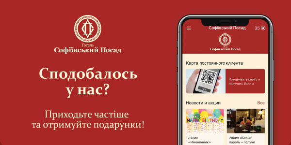 """Loyalty program in the complex """"Sofiyevsky Posad""""!"""