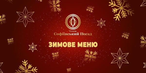 Зимнее меню в ресторане «Софиевский Посад»!