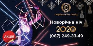 Новый год 2020 в ресторане «Софиевский Посад»Новый год 2018 в ресторане «Софиевский Посад»
