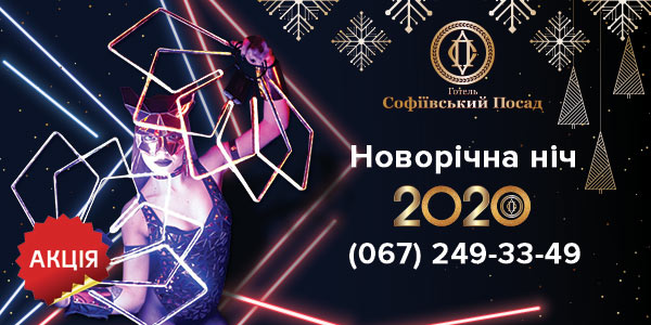 Новый год 2020 в ресторане «Софиевский Посад»!