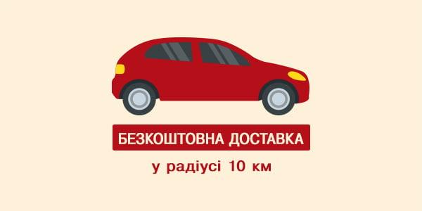 Бесплатная доставка 🚗 в радиусе 10 км!