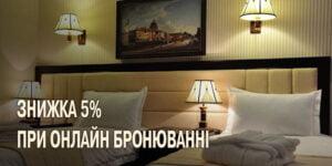 Скидка 5% на проживание при бронировании через наш сайт