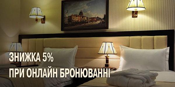 Скидка 5% на проживание при бронировании через наш сайт!