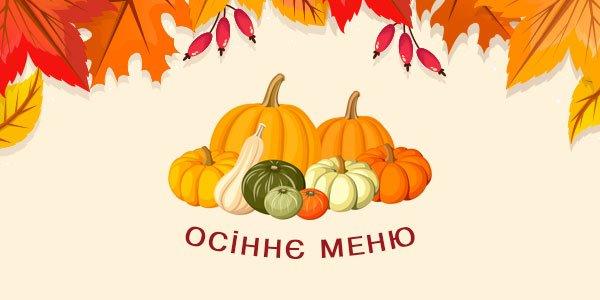 "Autumn menu in the hotel-restaurant complex ""Sofievsky Posad""!"